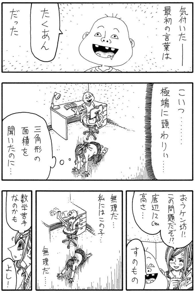 けんぼうの頭01