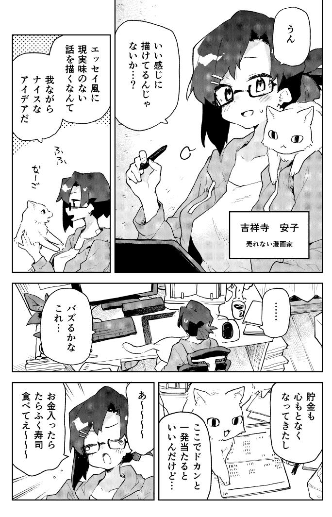 迷い吸血鬼1-3