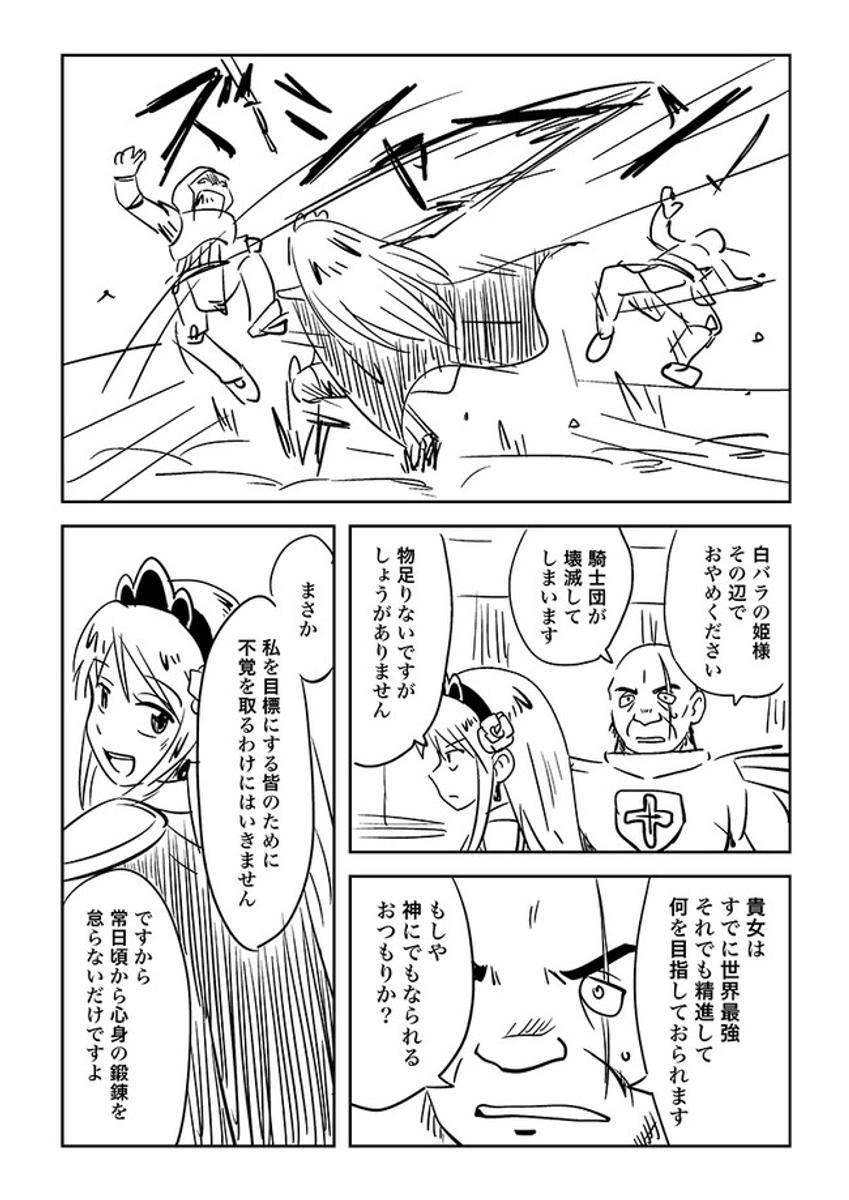 最強の姫騎士と白バラ2-1