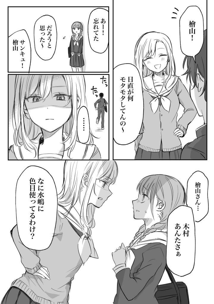 少女漫画主人公×ライバルさん1-2