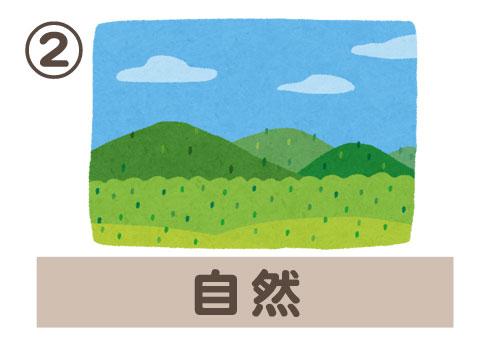 北海道 おでん 心理テスト 自然