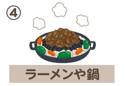 北海道 おでん 心理テスト ラーメン 鍋