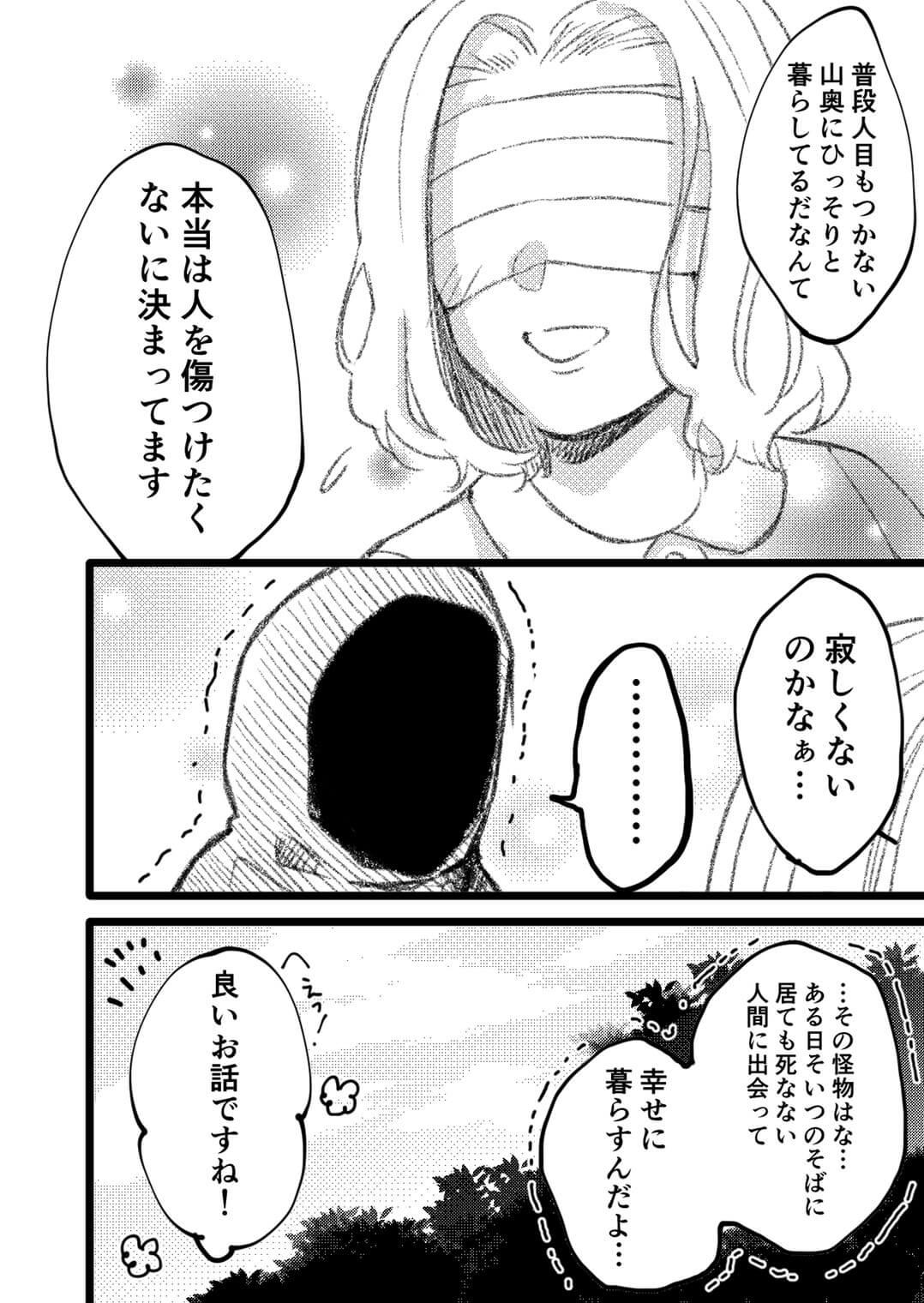 見たら死ぬ怪物06