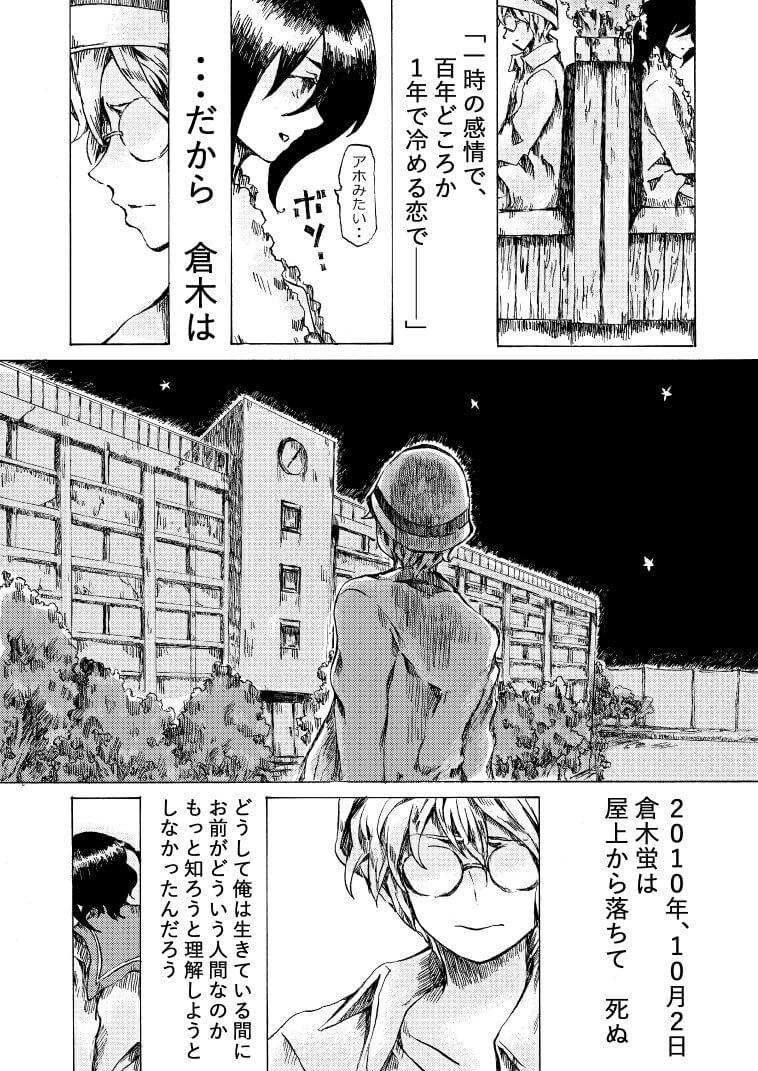後悔と償いと愛8-3