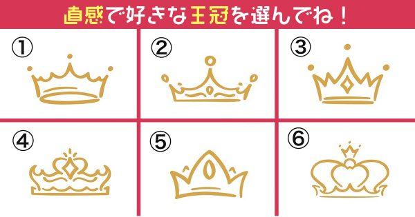 【心理テスト】好きな王冠でわかる!あなたは「決断力」のある性格?