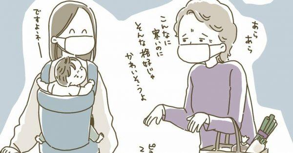 「子供がかわいそうよ!」冬に現れる衣類警察にご注意ください…
