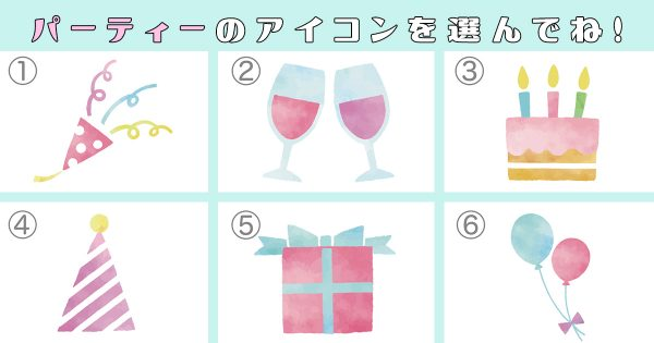 【心理テスト】あなたの性格は「生粋のパーティーピーポー」かも?