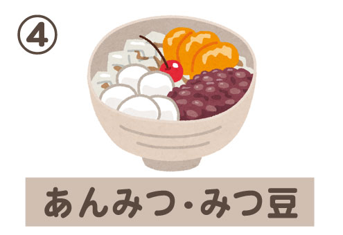 和 スイーツ はんなり 心理テスト あんみつ みつ豆