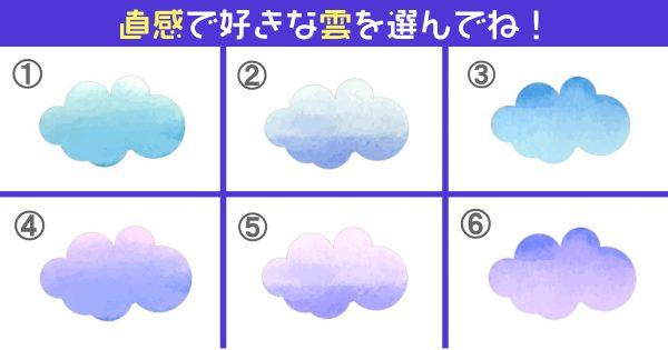 【心理テスト】一番惹かれた雲が、あなたの「性格」を表しています