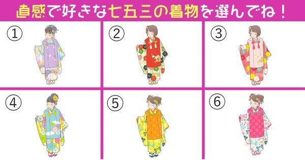 【心理テスト】性格診断!好きな七五三の着物を選んでね