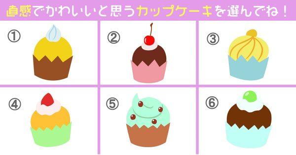 【心理テスト】カップケーキ診断!あなたは「無理しがち」な性格?