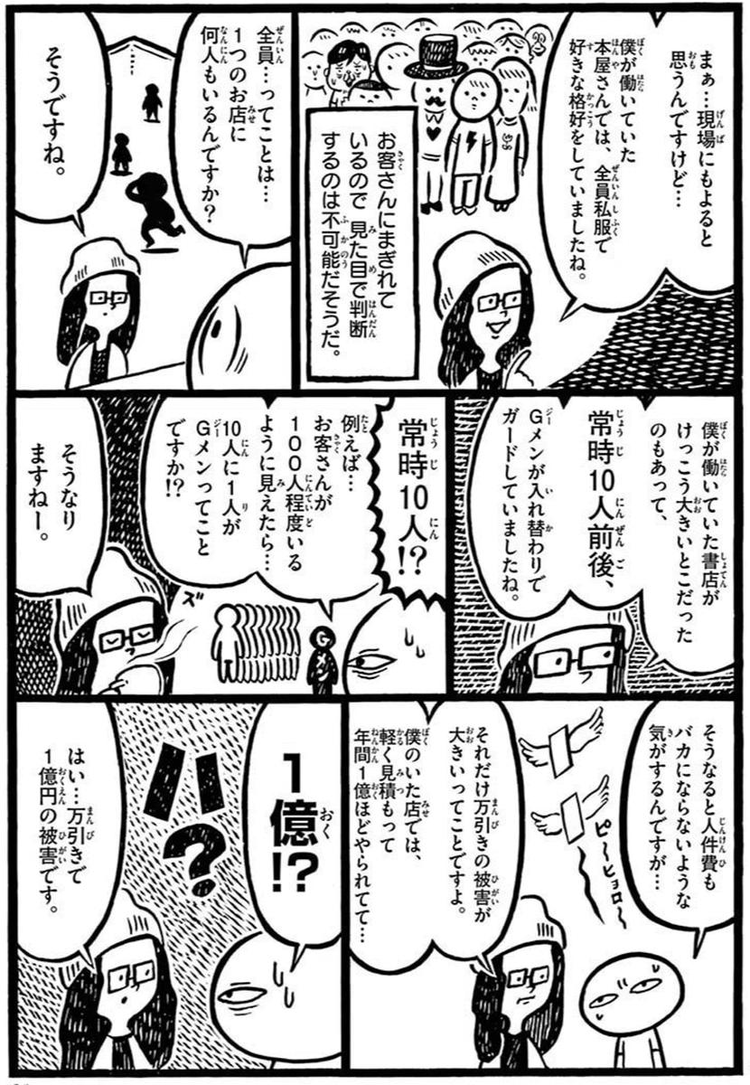 書店万引きGメン1-3