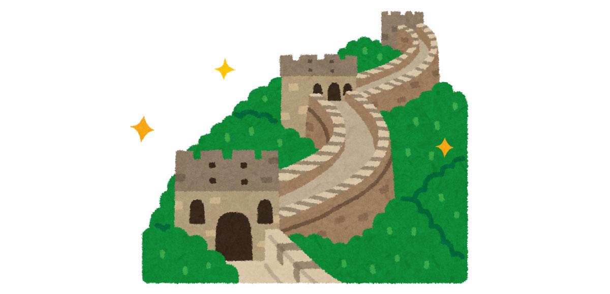 ハート 理想の高さ 心理テスト 万里の長城
