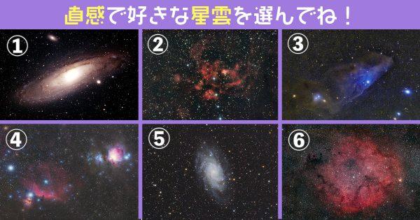 星雲 性格 レビュー 心理テスト