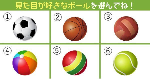 【心理テスト】好みなボールを選んで!あなたの性格を「防寒アイテム」に例えます