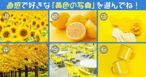 【心理テスト】好きな「黄色の写真」で、あなたの性格を「お鍋」に例えます!