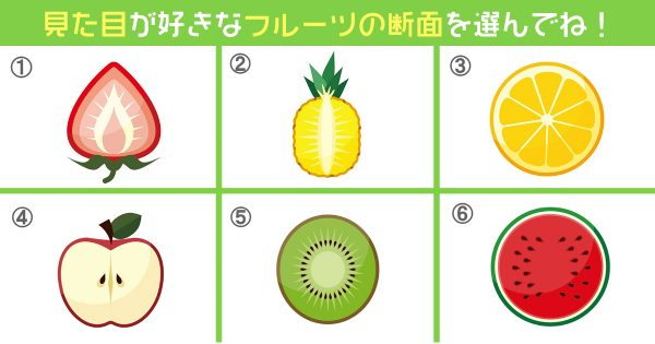 【心理テスト】好きなフルーツの断面でわかる、あなたが「つい惚れちゃうポイント」