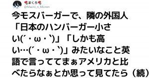 「日本人の不思議な生態」に翻弄される外国人たち 7選