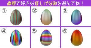 【心理テスト】怪しげな卵を選ぶと、あなたを構成する「6つの性格」がわかる