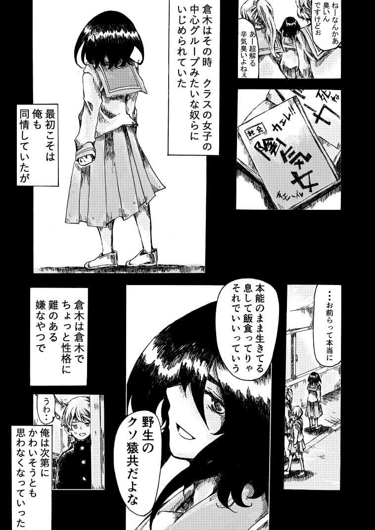 後悔と償いと愛3-3
