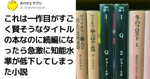 作者「こ ん な ハ ズ じ ゃ な か っ た ! !」8選