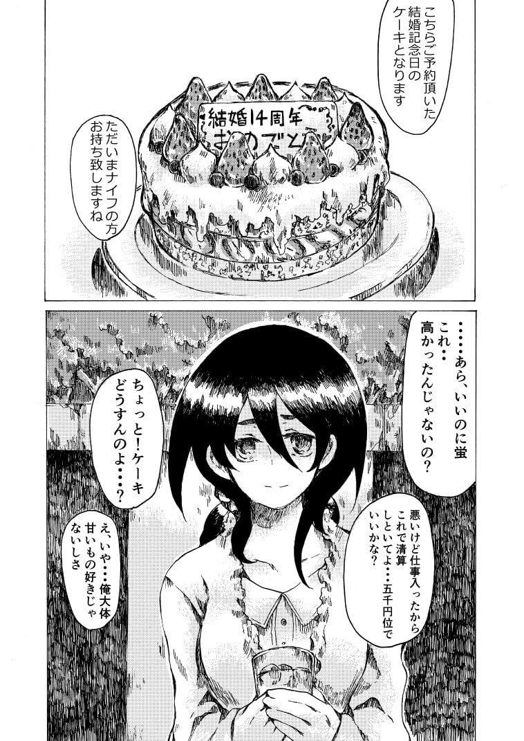 後悔と償いと愛8-2