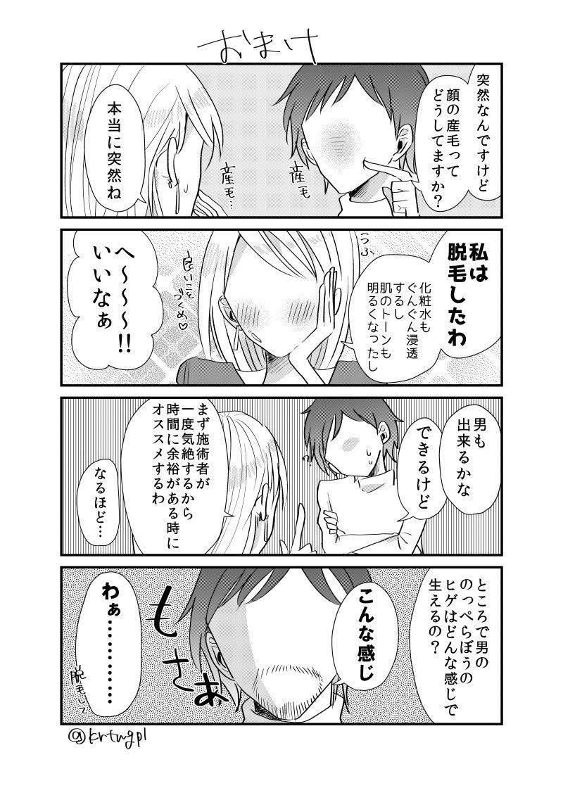 のっぺらぼうが出る漫画4