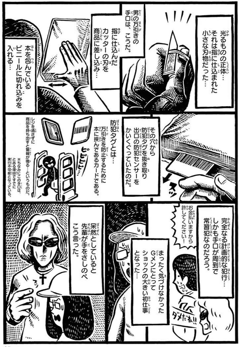 書店万引きGメン2-3