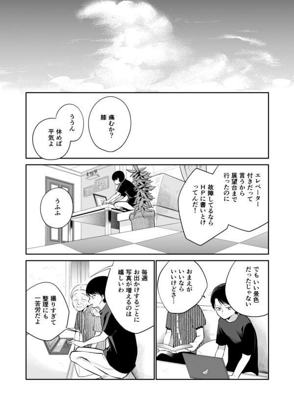 墨染清06