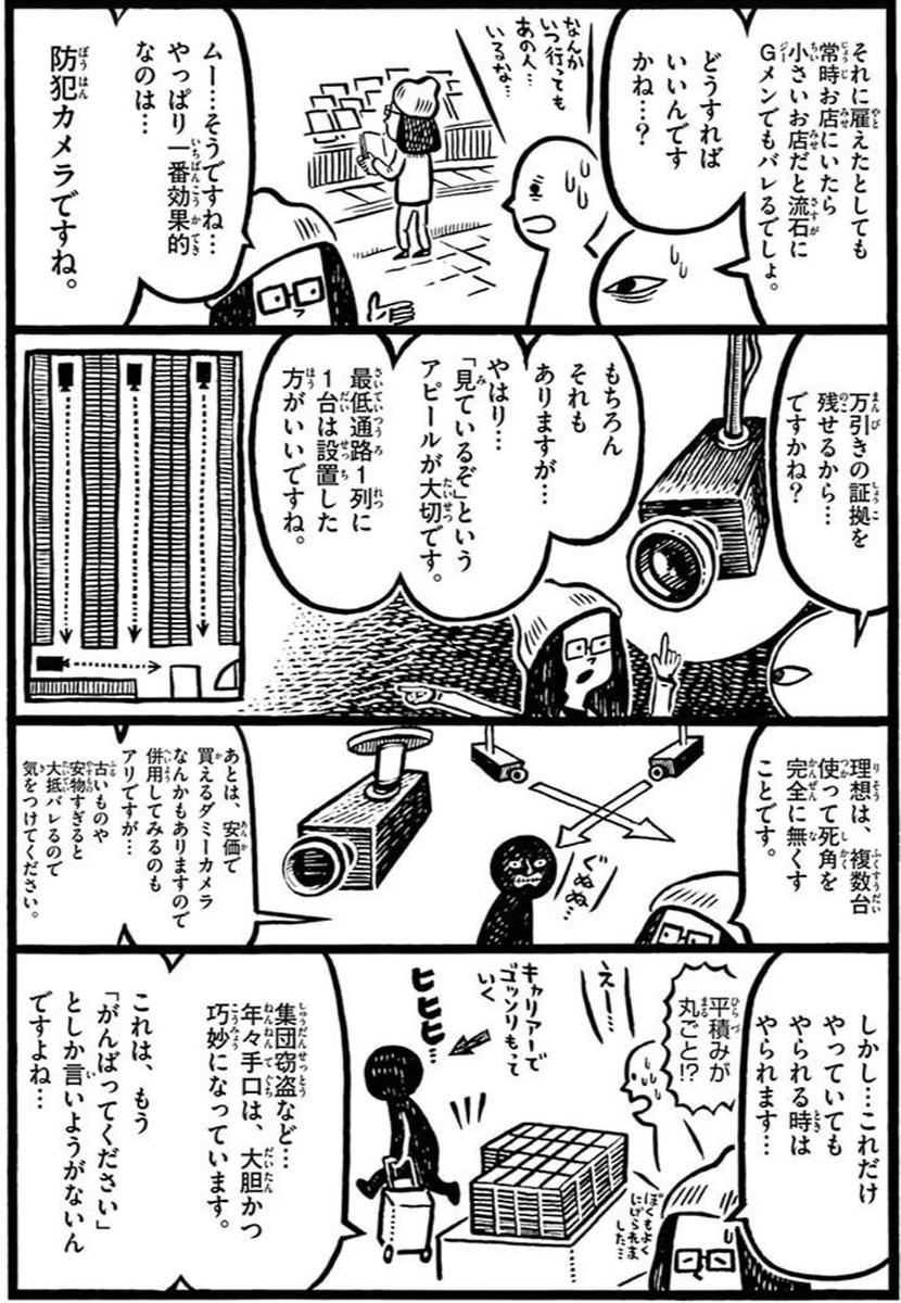 書店万引きGメン3-3