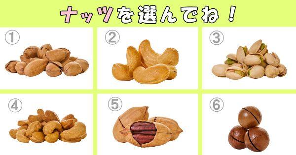 nutsEYE