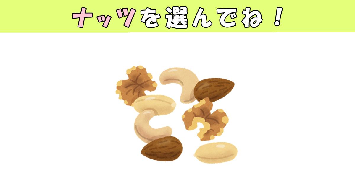 nutsTOP