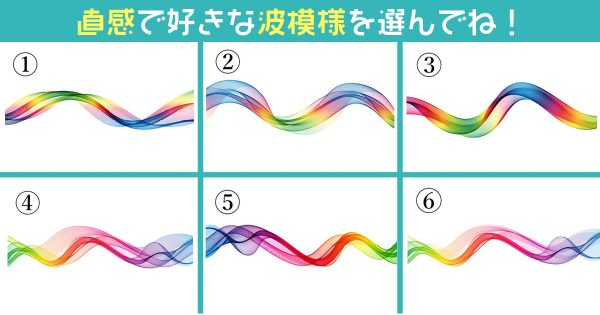 【心理テスト】カラフルな波模様を選ぶとバレちゃう!あなたの「惚れっぽさ」