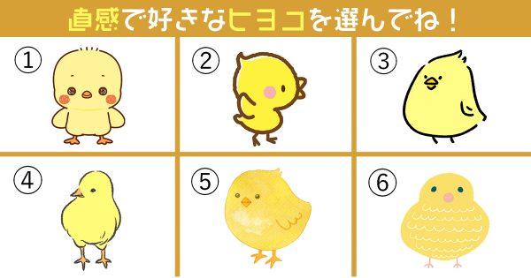 ヒヨコ 睡眠 心理テスト