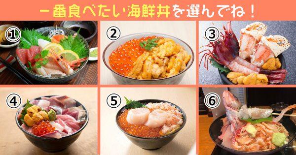 【心理テスト】食べたい海鮮丼の写真を選ぶとわかる!あなたの「生きててよかった!と思う瞬間」