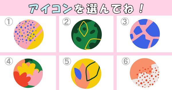 【心理テスト】SNSアイコンにするならどれ?色彩を直感で選んでね
