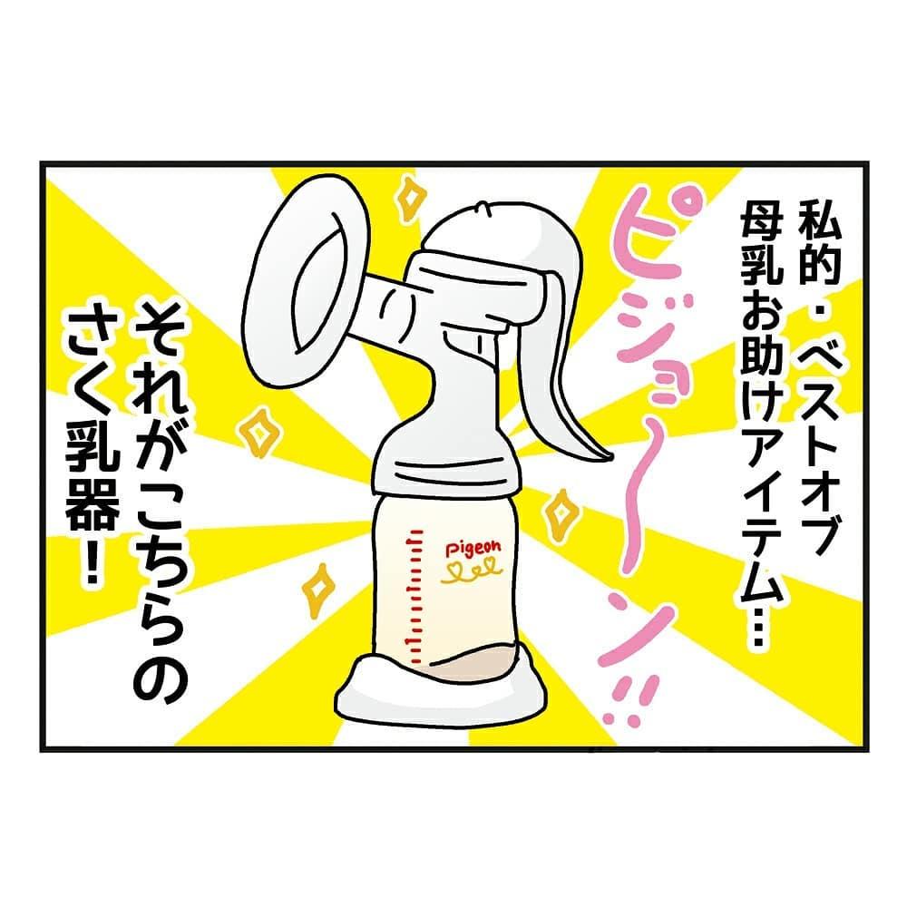 natsukichix777_82186017_504262777138432_1255278242050631728_n