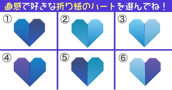 【心理テスト】直感で選んだ折り紙のハートで、あなたの「失恋引きずり度」が判明