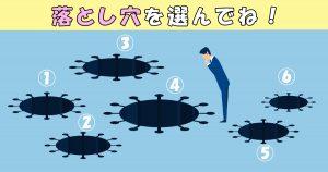 【心理テスト】一番危険だと思う「落とし穴」を選んで、あなたの性格をチェック!