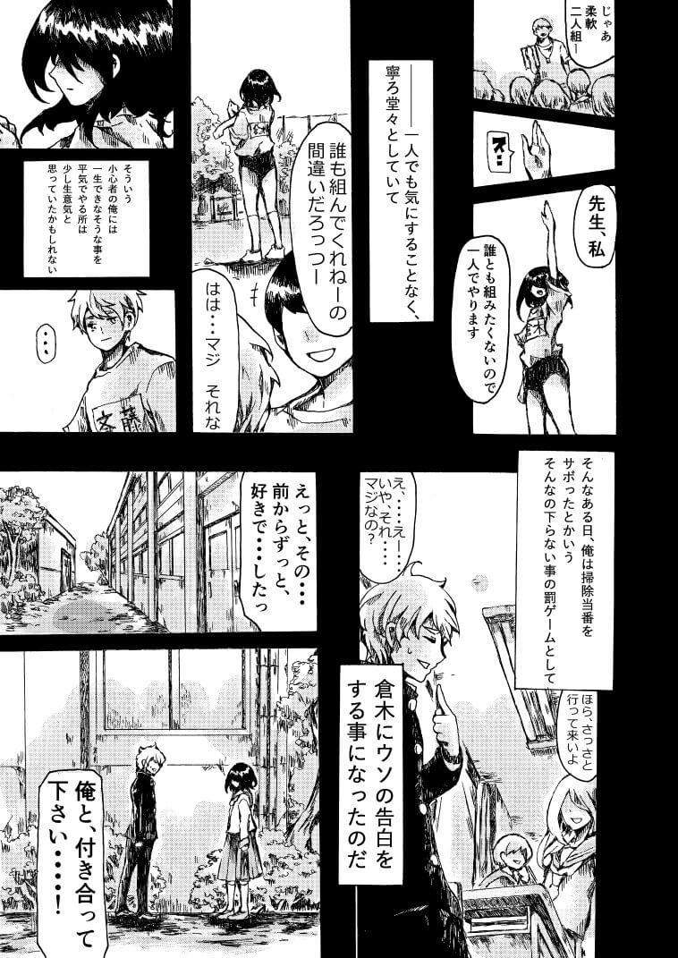 後悔と償いと愛3-4
