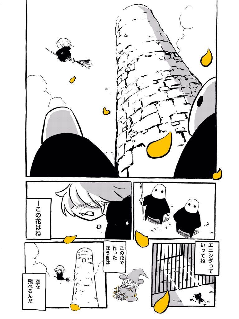 黒猫とエニシダ04