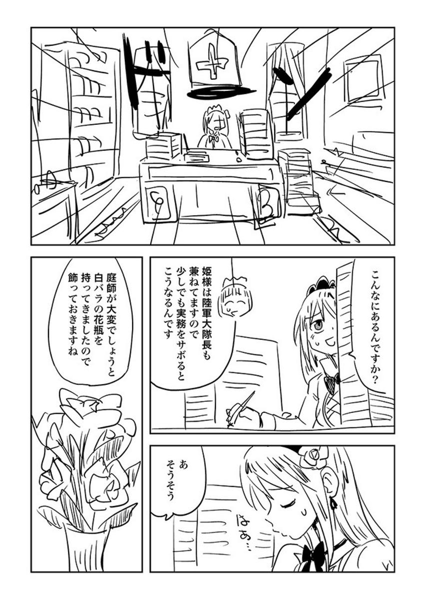 最強の姫騎士と白バラ2-3