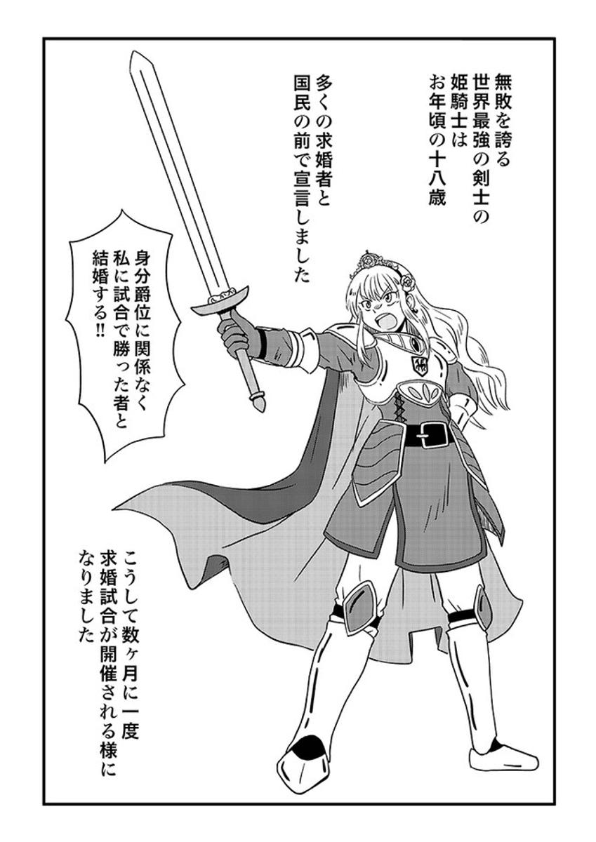 最強の姫騎士と白バラ1-1