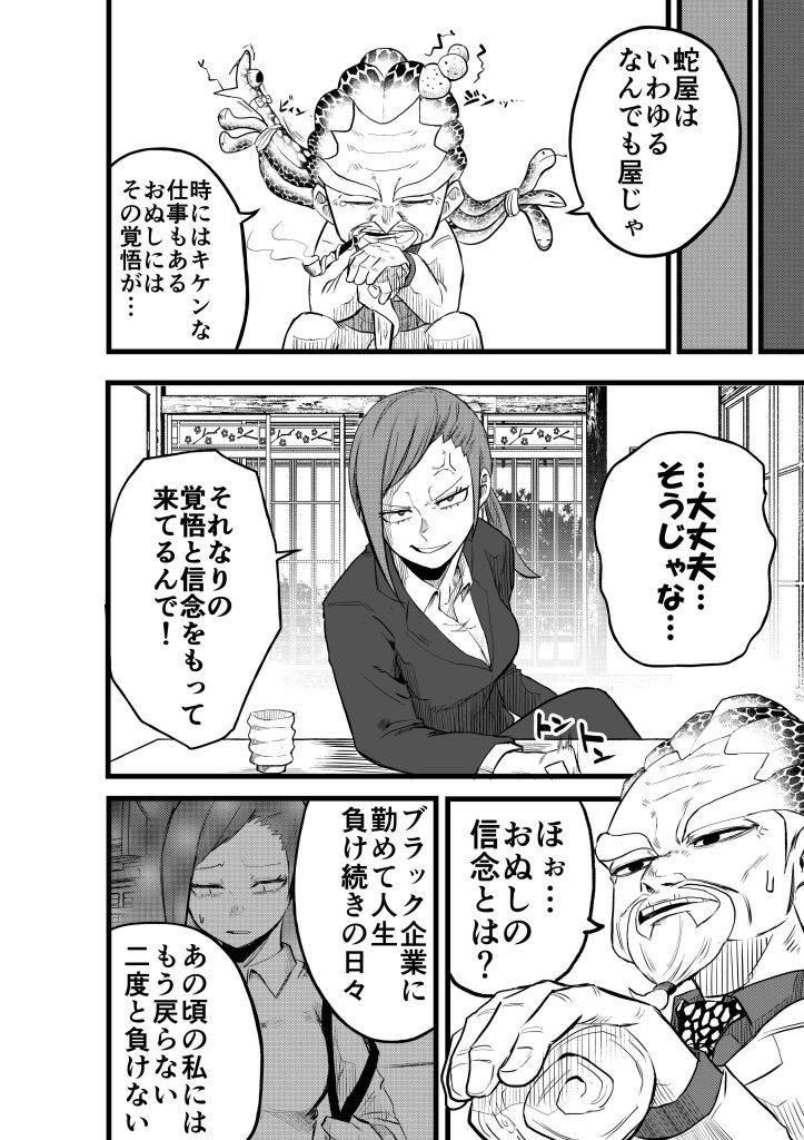人生優勝物語5-2