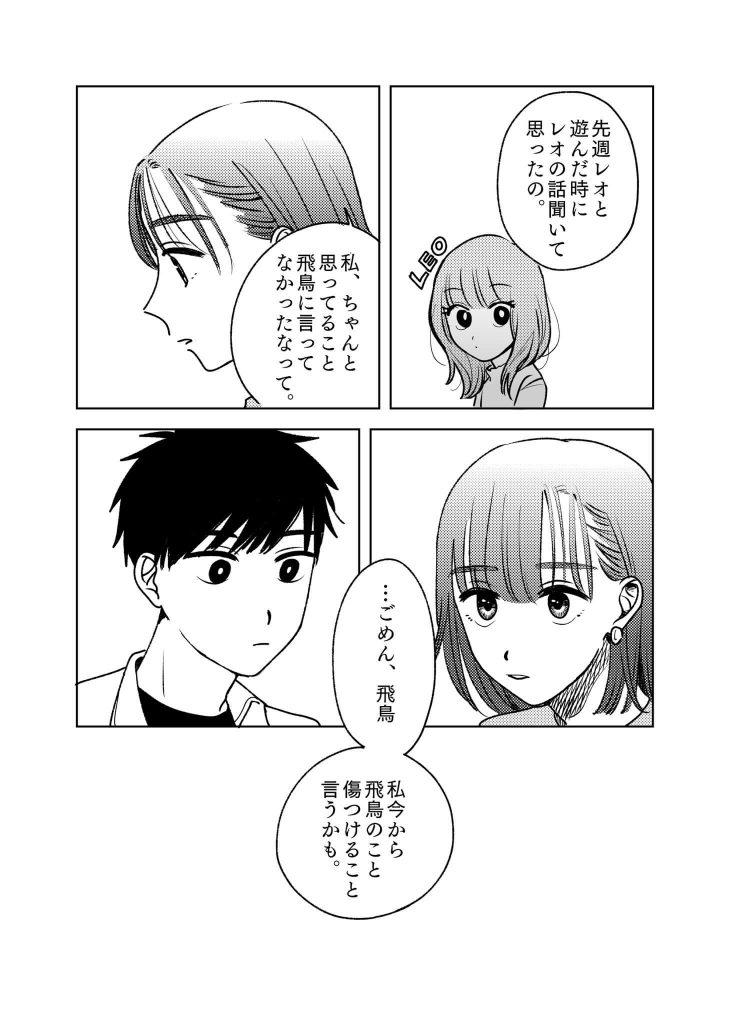 桜井飛鳥の話8-1