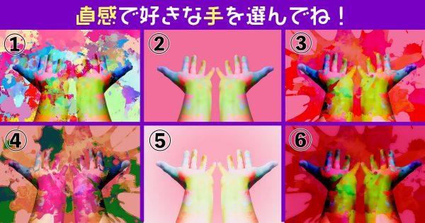 【心理テスト】不思議な手が表す、あなたの「一番大きな願望」