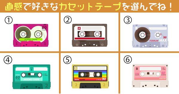 【心理テスト】選んだカセットテープで、あなたの「隠し事の多さ」がバレちゃいます