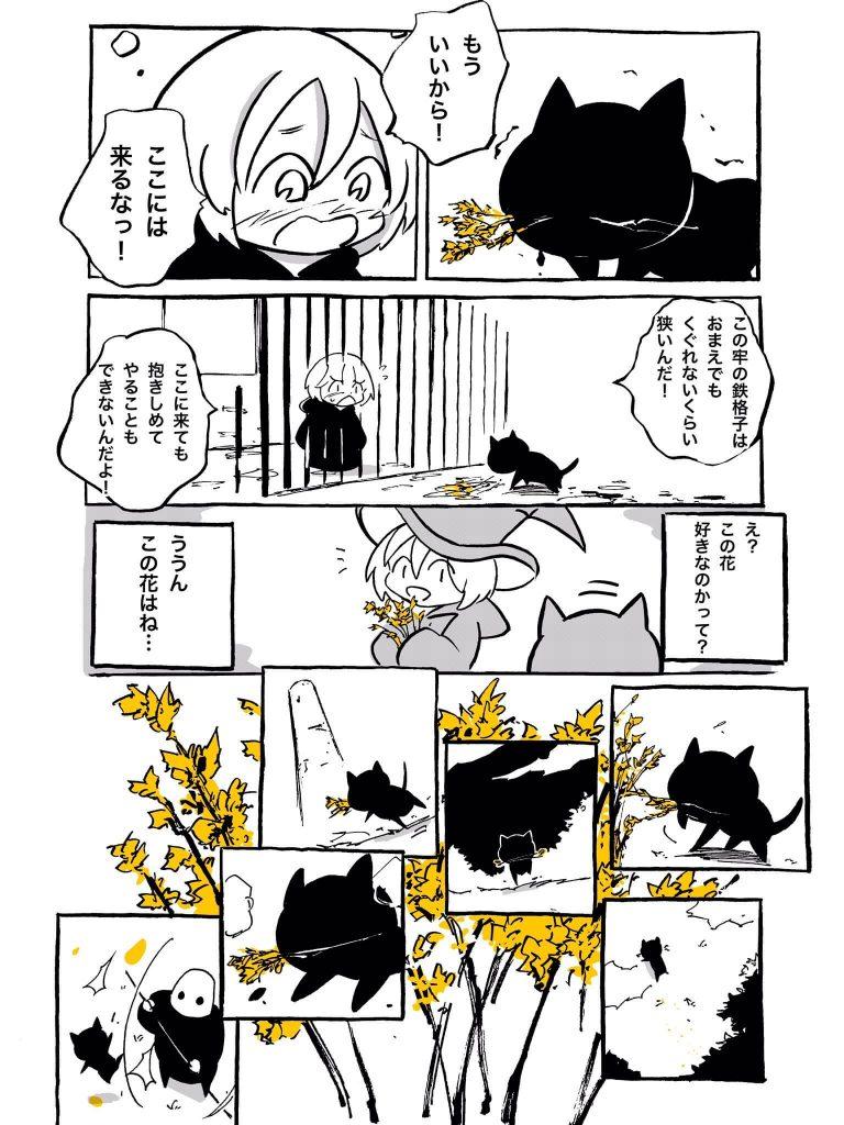 黒猫とエニシダ02