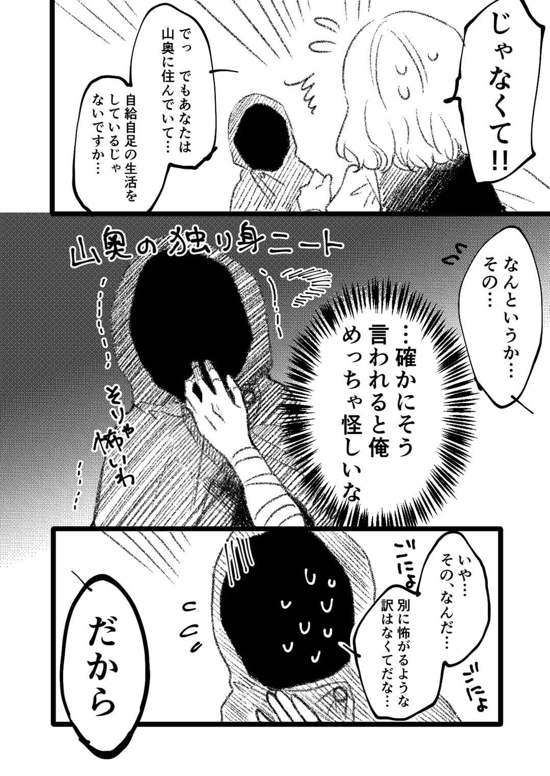 見たら死ぬ怪物03