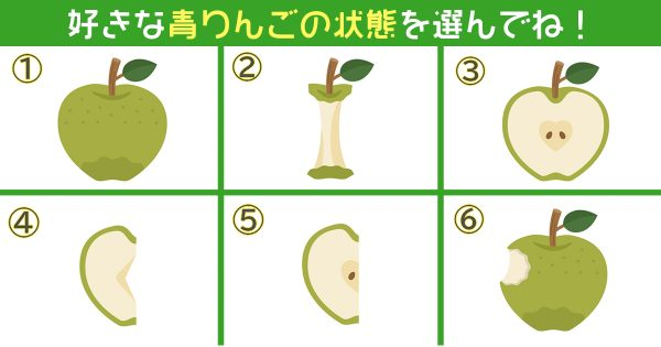 青りんご 乗り物 性格 心理テスト